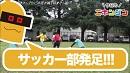 【目指せ!アギーレJAPAN】ニホンジンプロジェクトサッカー部発足!/今日のニホンジン447日目