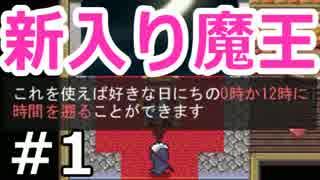 【実況】新入り魔王のときめきRPG 01