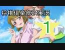 将棋倶楽部24実況Part1