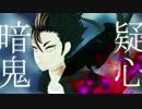【MMDHQ!!】--疑心暗鬼--【モーション配布】