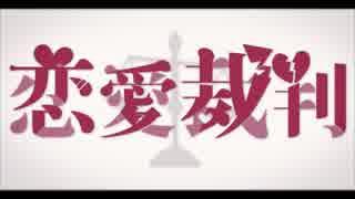 ★「恋愛裁判」歌ってみました Ver-irony thumbnail