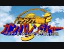【卓M@s】ラクシア戦隊 ガンパレンジャー13-0【SW2.0】
