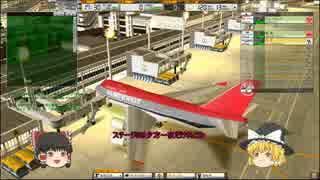 【ゆっくり実況】 ゆっくりが航空管制官になるようです Part21(前編)