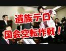 【遺族テロ】 国会空転作戦!