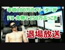 30歳フリーター150万ぶっこき退場放送
