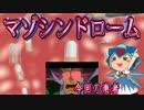 マゾシンドローム(69マンSEエックス ゼERO)