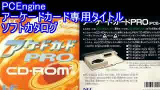 PCエンジン_アーケードカード専用 全ソフ