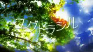 【巡音ルカ・鏡音リン】ユグドラシル【オ