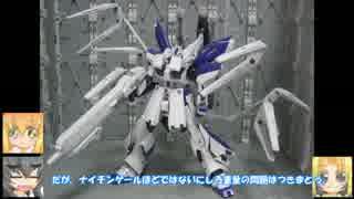MG Hi-νガンダムHWS拡張パーツセット ゆっくりプラモ動画