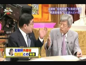 【動画】田原総一朗暴かれる!田原が言った「めぐみさん達は生きていない」