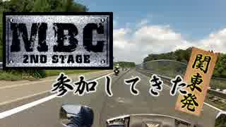 【ハーレー】関東からMBCに参加してき