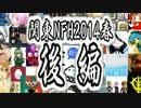 【関東NFH2014春】ネットワーク・フォックス・ハンティングまとめ【後編】
