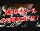 【朝日社内メール】 あの謝罪は嘘八百!
