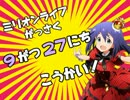 アイドルマスター合作「ミリオンライブ! 2nd st@ge MILLIONPIECE!」告知CM第4弾