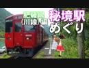 ゆかれいむで秘境駅めぐり~肥薩線(川線)編~