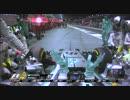 【謎】 ロズベルグのステアリングトラブル @ F1 シンガポールGP