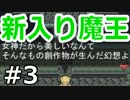 【実況】新入り魔王のときめきRPG 03