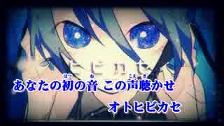 【ニコカラ】ヒビカセ ≪on vocal≫再投稿