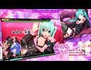 【初音ミク】2014年10月配信楽曲をちょっとプレイしてみた【Project DIVA Arcade】