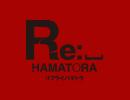 リプライ ハマトラ Final:12 Re:Resolution[EGO]