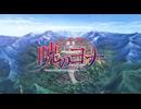 「暁のヨナ」プロモーションビデオ 第1弾