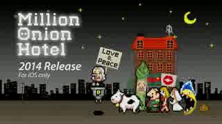 Million Onion Hotel Trailer
