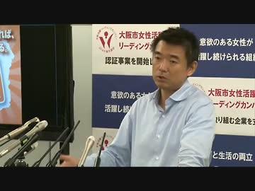【動画】在特会に呆れる橋下市長。無知な在特会の為に中学1年公民の講義を始める