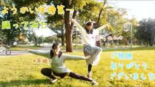 【前ちゃんと兎姫】ようかい体操第一 踊ってみた【倍速きついよ】