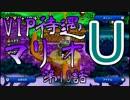 【実況】VIP待遇マリオU【第10話】