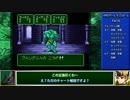 【ゆっくり実況】ライネスお手軽プレイpart2【RPGツクール】