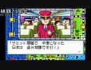 桃太郎電鉄スリの銀次集(2/2)