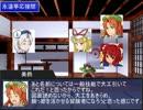 【東方卓遊戯】怠け者達のSW2.0 part0