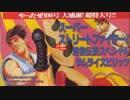 第7回ゲーメスト大賞 (1993年)