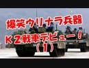 【爆笑ウリナラ兵器】 K2戦車デビュー!(1)