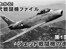 【無料】現代戦闘機ファイル 第1回:ジェ