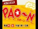 2014.9.25  パオ~ン PAO~N  松村邦洋  (清原&星野監督の思い出)