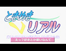 真 ストレンジ・プラス 第12話 すと☆ぷら