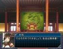 【艦これ×三国志Ⅸ】長門艦隊の中華統一戦線 part55