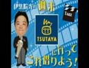 2014.9.26 伊集院光の週末これ借りよう (鴻上尚史・後編)