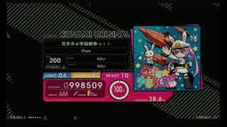 【BeatStream】恋する☆宇宙戦争っ!! BEAST【外部出力】