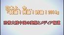1/3【討論!】恐怖大陸中国の実態とメディア報道[桜H26/9/27]