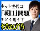ネットVS朝日 嘘をついたのはどっちだ (ゲスト:KAZUYA)(...