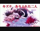 【ニコカラ】キズナ、ありふれた二人【on vocal】≪幽閉カタルシス≫