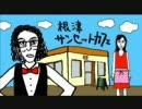 根津サンセットカフェ DVD Vol.3より