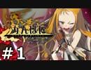実況・かんぱに☆ガールズ 君とつくる企業RPG! 01