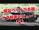 【爆笑ウリナラ兵器】 K2戦車デビュー!(2)