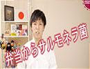 アジア大会で中国人選手「日本の国歌は耳障りだ」と発言し非難殺到
