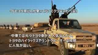【海外の反応】トヨタはイスラム国のスポ