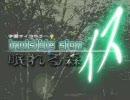 BLゲーム[invisible sign イス -眠れる森-]デモムービー