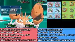 【XY実況】 水族館パの挑戦!(23)【ダブルフレ戦 VS 大安】